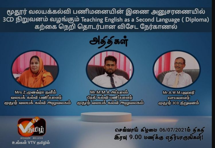 """Live Interview at VTV Tamil About """"Teaching English as a Second Language"""""""